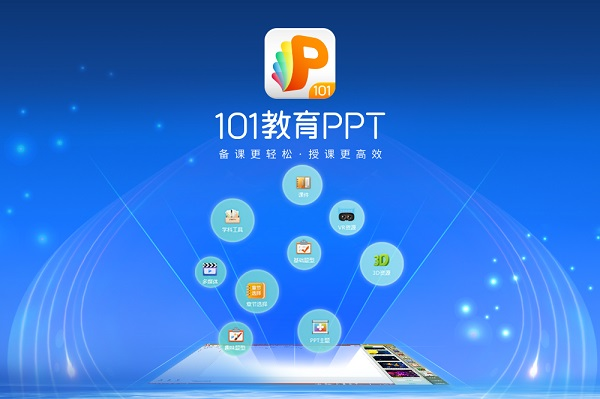 101教育PPT截图
