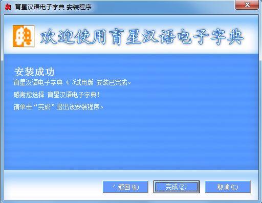 育星漢語電子字典截圖