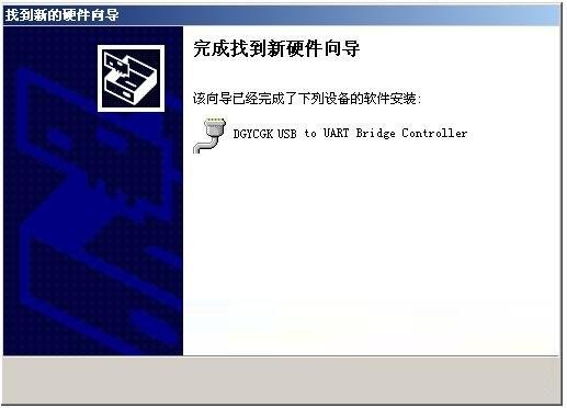 usb转rs485驱动 附安装教程