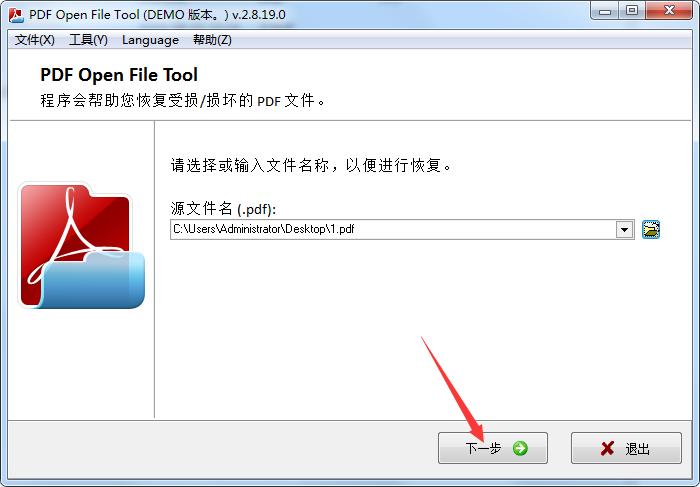 PDF Open File Tool截图