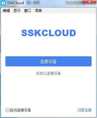SSKClou截图