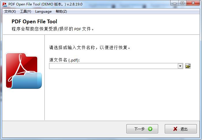 PDF Open File Tool截图1