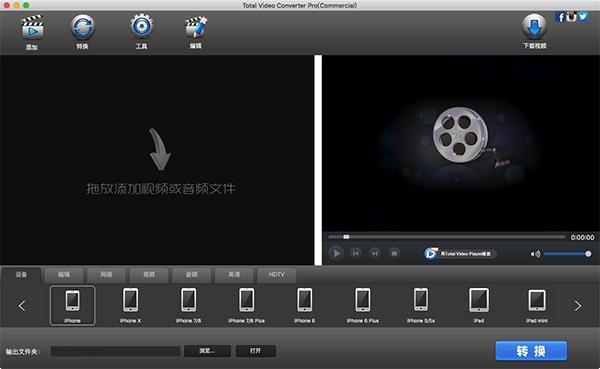 Total Video Converter截图1