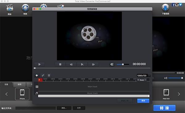 Total Video Converter截图2