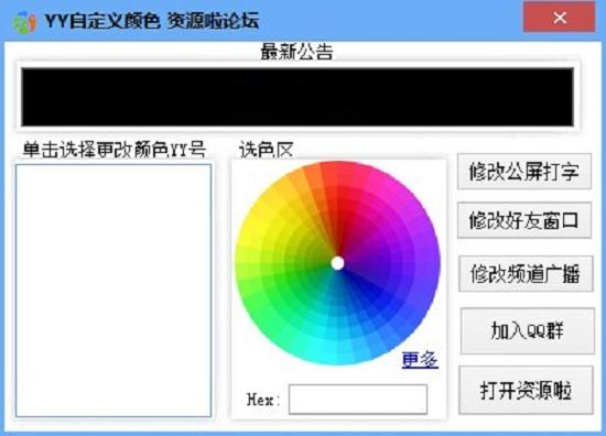 YY自定义颜色工具截图