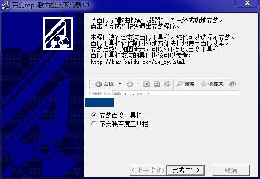 百度mp3歌曲搜索下载器截图