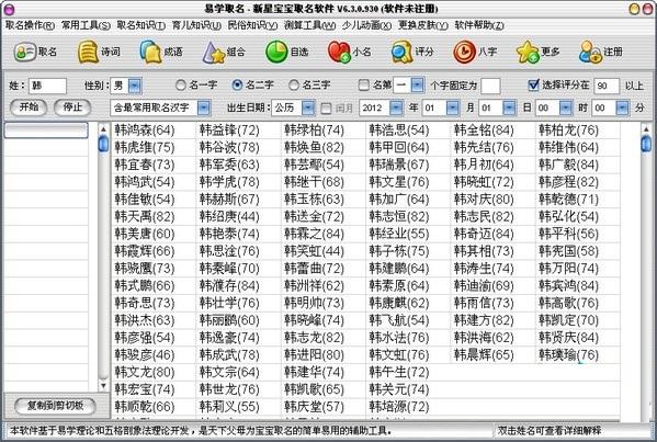 新星宝宝取名软件截图1