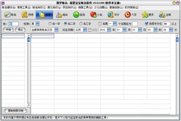 新星宝宝取名软件截图2