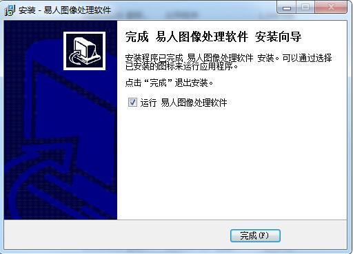 易人圖像處理軟件截圖