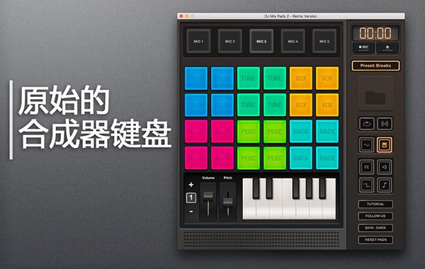 DJ打碟机截图
