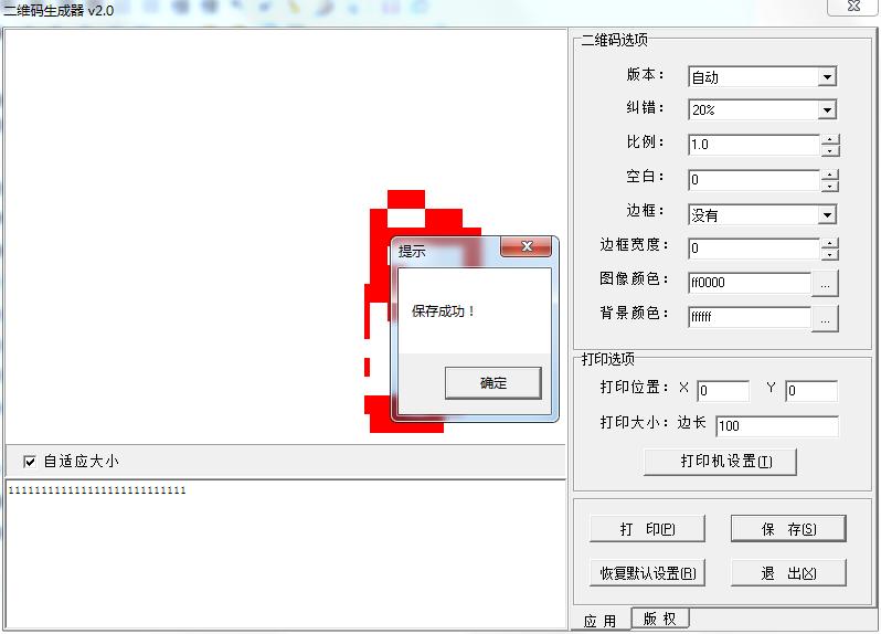 二维码生成器截图