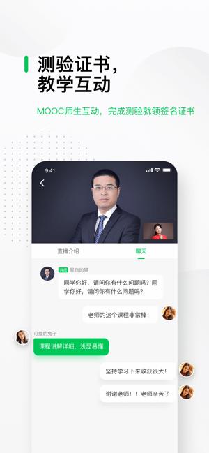 中国大学MOOC截图5