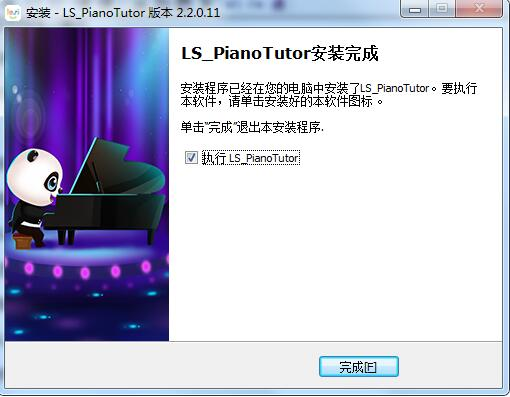 樂斯鋼琴陪練截圖