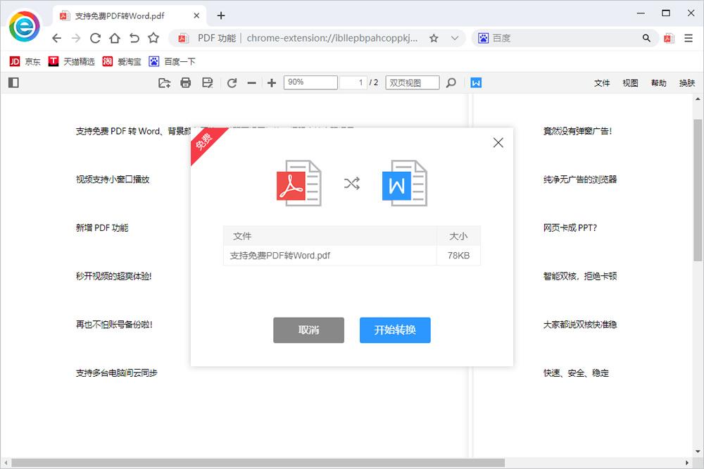 小智双核浏览器截图2