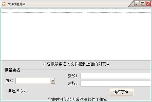 大漠驼铃文件批量更名工具截图