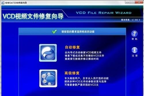 宏宇DAT视频文件修复向导截图1