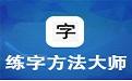 練字方法大師段首LOGO