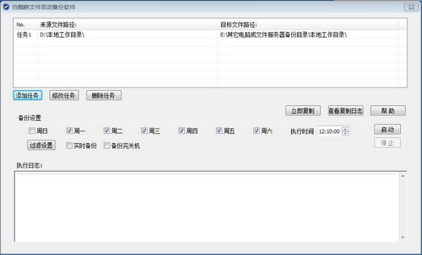 白蜘蛛文件自动备份软件截图1