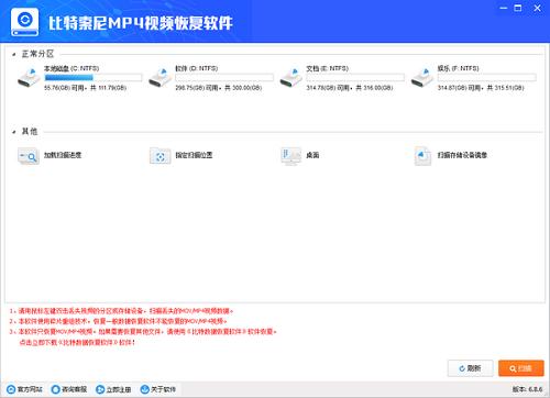 比特索尼MP4视频恢复软件截图