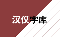 汉仪字体打包段首LOGO