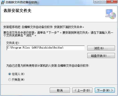 白蜘蛛文件自动备份软件截图