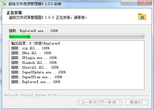超级文件资源管理器截图