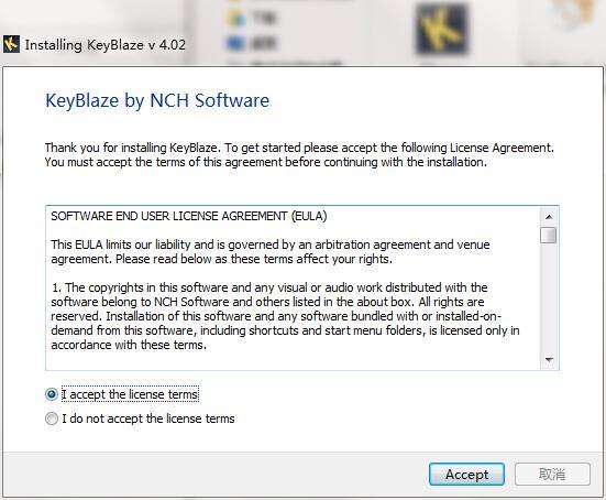 KeyBlaze Typing Tutor截图