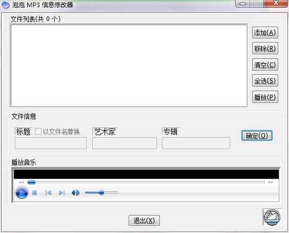 泡泡MP3信息修改器