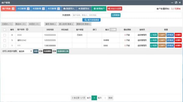 今客CRM客户管理系统截图