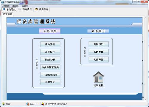 师资库管理系统截图1