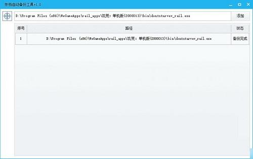 游戏存档自动备份工具截图