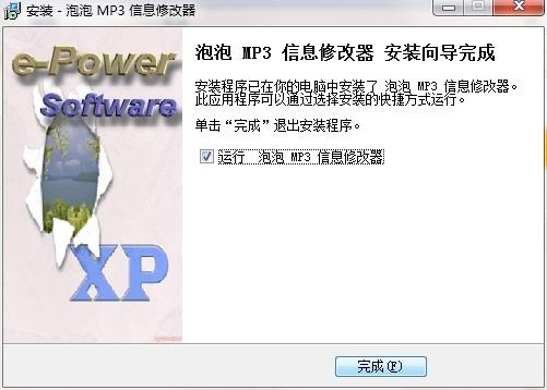 泡泡MP3信息修改器截图