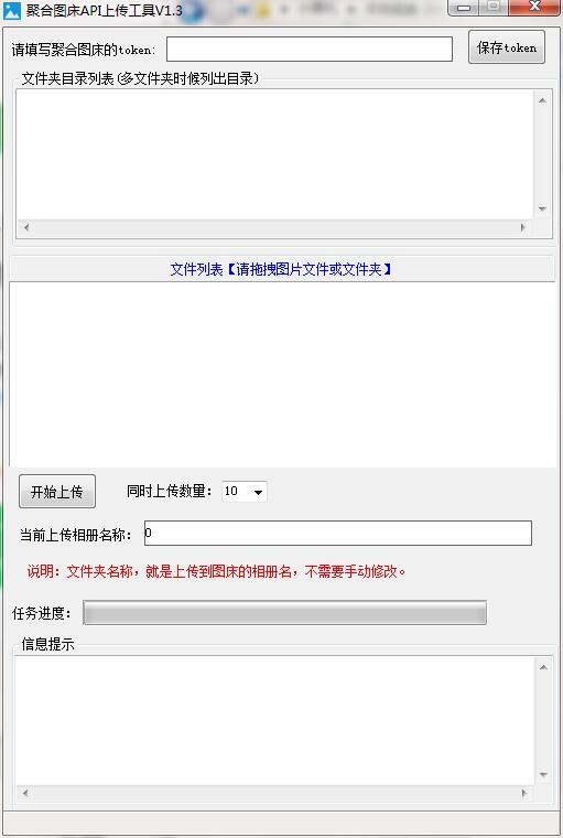 聚合图床API上传工具截图1