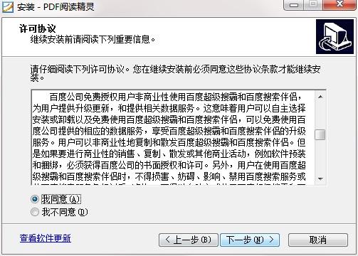 PDF阅读精灵截图