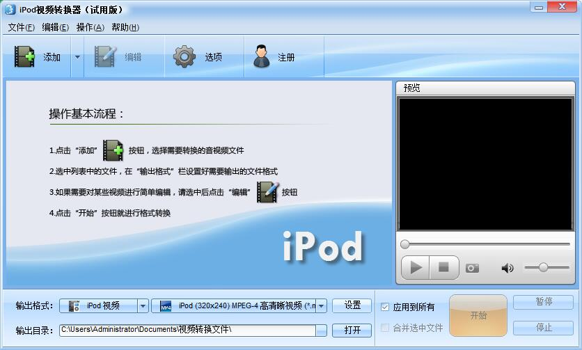 魔法iPod视频转换截图