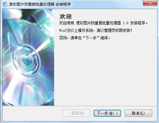 度彩图片防重复批量处理器截图