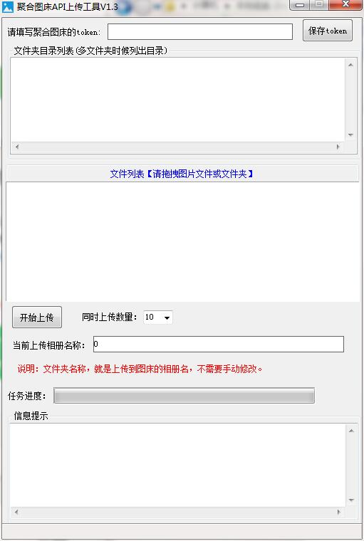 聚合图床API上传工具截图