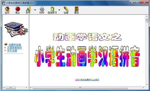 小学生动画学汉语拼音截图1