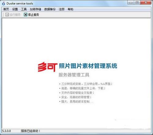 多可照片图片素材管理系统截图1