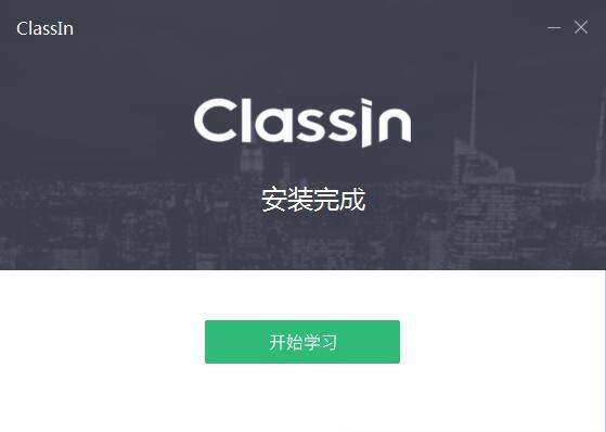 classln在线教室截图