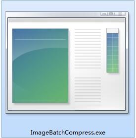 小y图片批量压缩工具截图