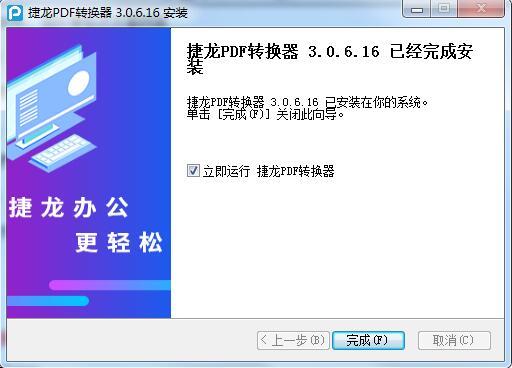 捷龙PDF转换器截图
