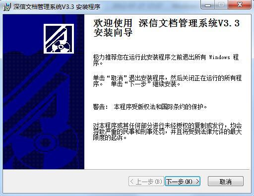 深信文档管理系统截图