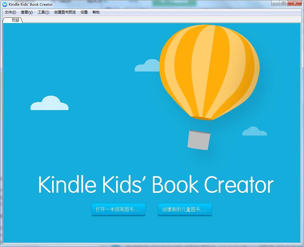Kindle Kids Book Creator截图1