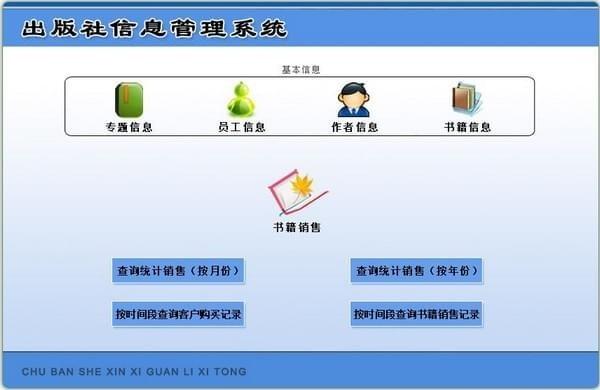 宏达出版社信息管理系统截图1