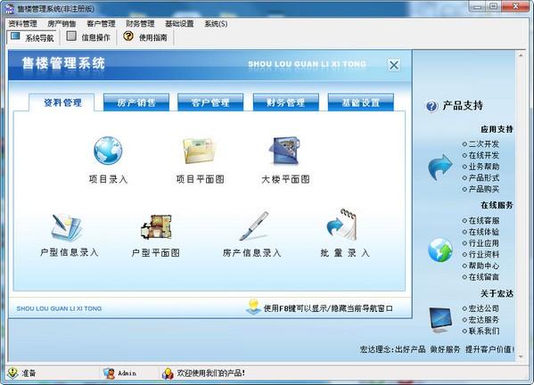 宏达售楼管理系统截图