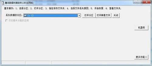 慧龙数据恢复软件截图1