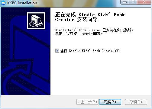 Kindle Kids Book Creator截图