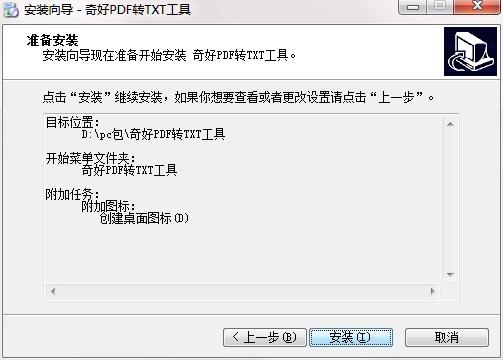 奇好PDF转TXT工具截图