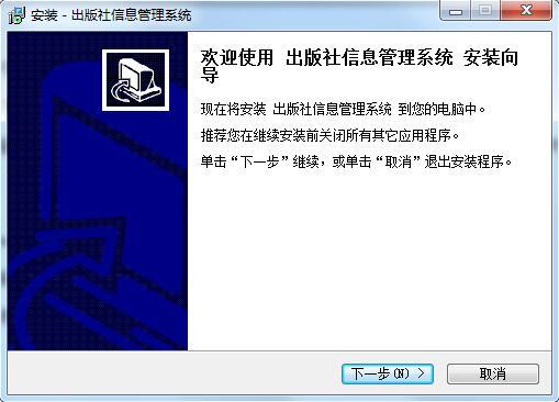 宏达出版社信息管理系统截图